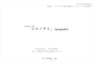 01_03chirashi02