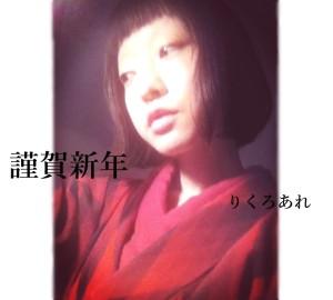 2014blog年賀